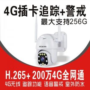 XT-C2-G 4G200万追踪警戒无线插卡迷你球机