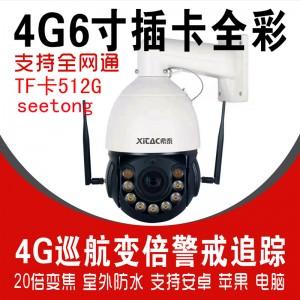 XT-S608-4G 4G无线7寸300万变焦警戒跟踪全彩无线插卡球机