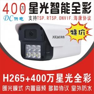 希泰XT-N206A-S 400万星光全彩音频高清摄像机