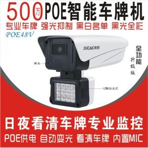 希泰XT-P712XW-P 500万POE智能车牌高清摄像机