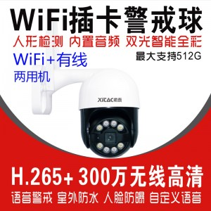 XT-S3W-HZ 无线+有线+跟踪(全功能)