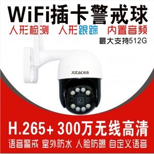 XT-S3-Z 300万AI警戒无线插卡迷你球机(人形跟踪)