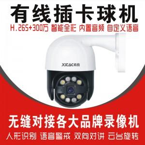 XT-S3-H 300万AI警戒有线插卡迷你球机