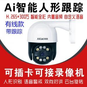 XT-S3-HZ 300万警戒有线插卡(人形跟踪)