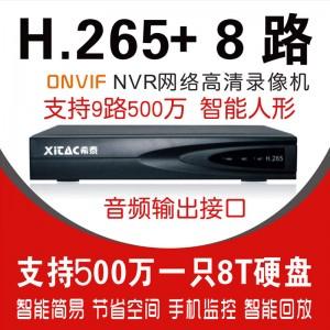希泰XT-NVR8108D7 H265+ 8路网络高清录像机