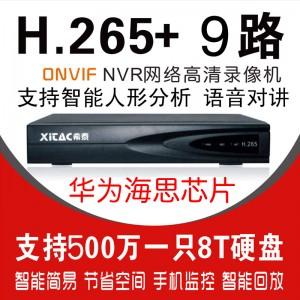 希泰XT-NVR8108D7  H265+9路网络高清录像机