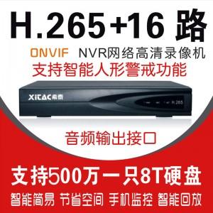 希泰XT-NVR8116D7 H265+16路网络高清录像机