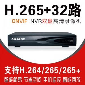 希泰XT-NVR8232C H265+ 双盘网络高清监控录像机