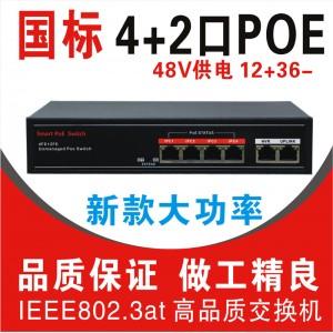 6口(4+2)国标内电POE交换机SPOE0402BN-B