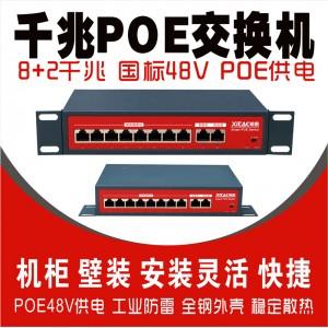 工业级(8+2)国标千兆POE交换机G802-Q